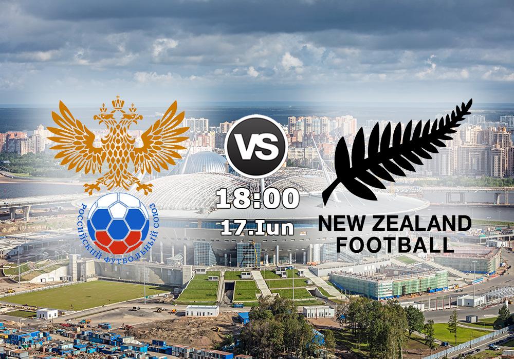 Biletul Zilei Rusia vs Noua Zeelandă
